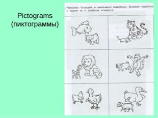 Pictograms (пиктограммы)