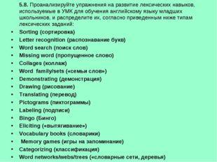 5.8. Проанализируйте упражнения на развитие лексических навыков, используемы