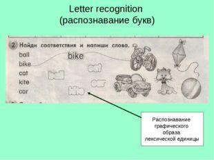 Letter recognition (распознавание букв) Распознавание графического образа лек