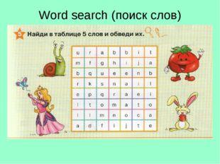 Word search (поиск слов)