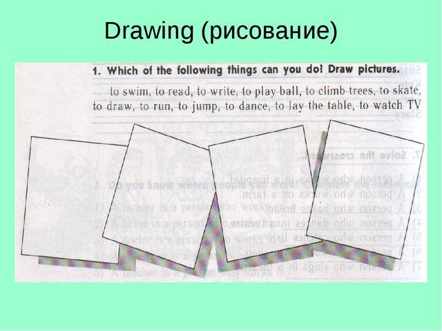 Drawing (рисование)