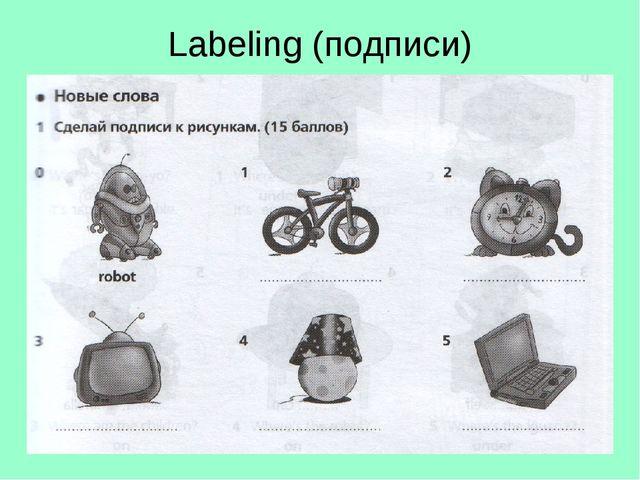 Labeling (подписи)