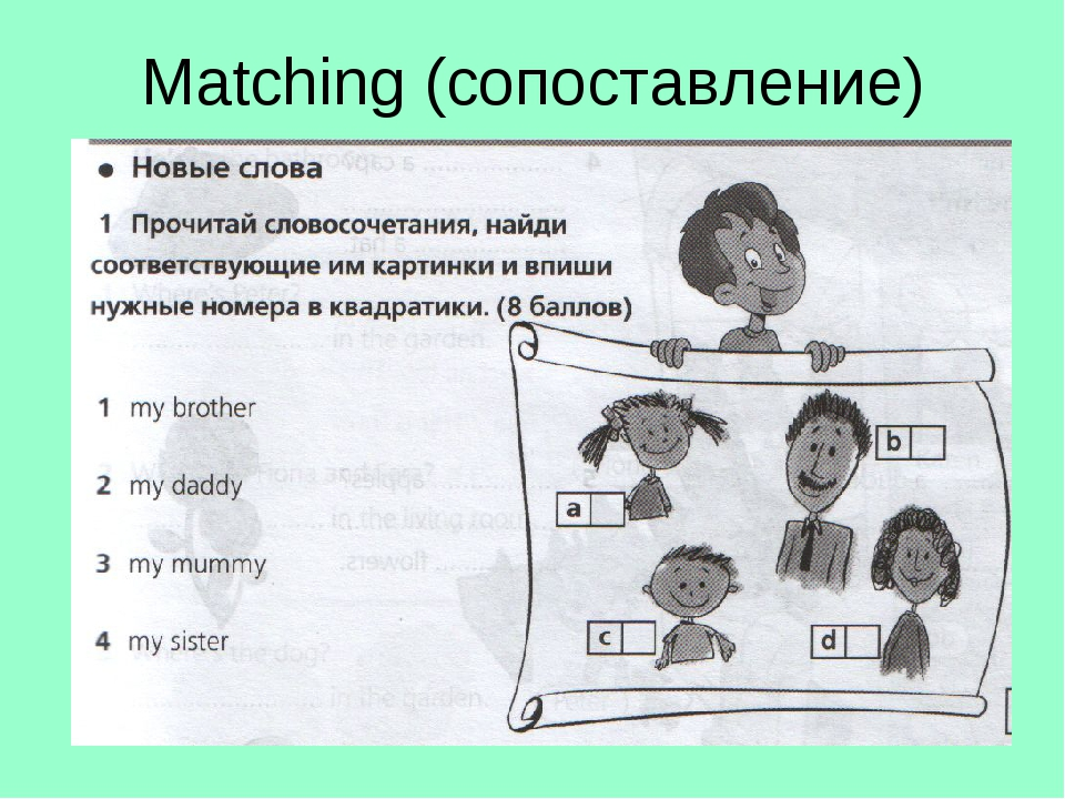 Matching (сопоставление)