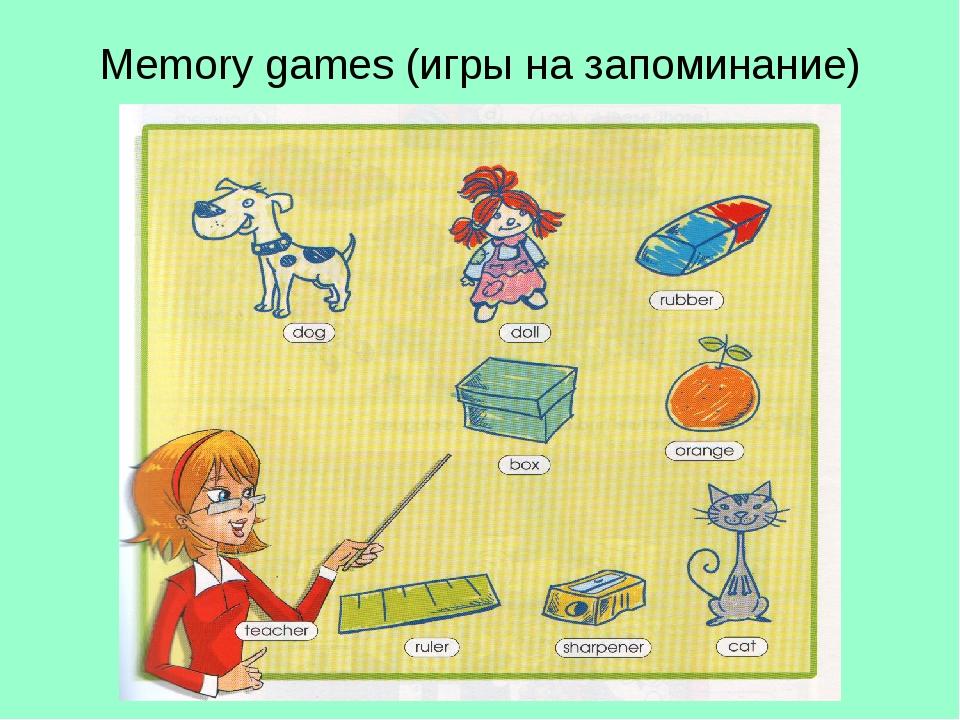 Memory games (игры на запоминание)