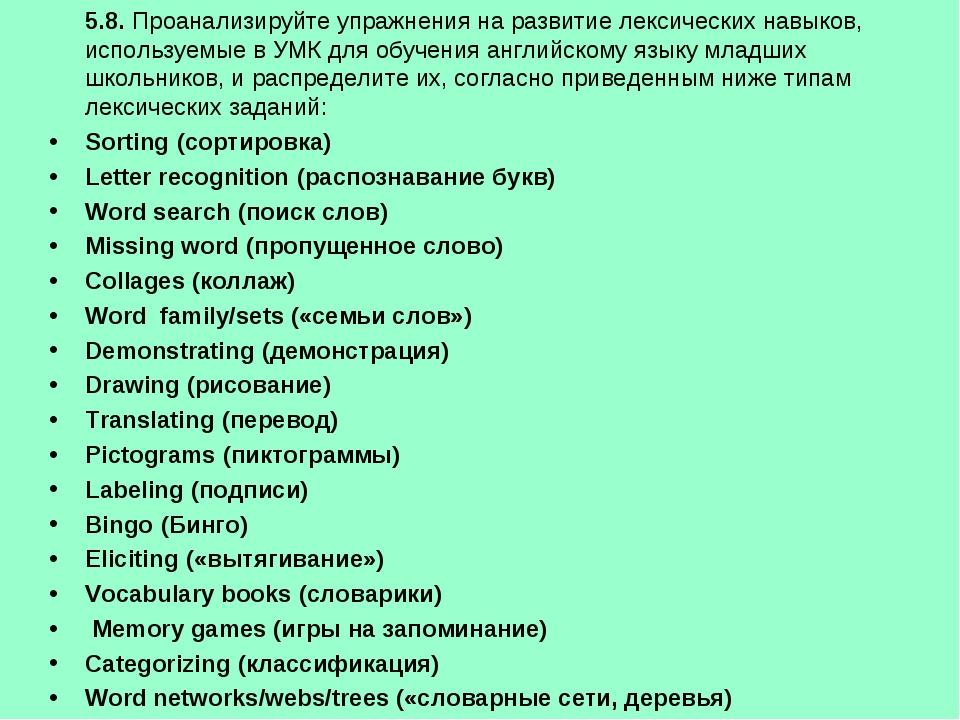 5.8. Проанализируйте упражнения на развитие лексических навыков, используемы...