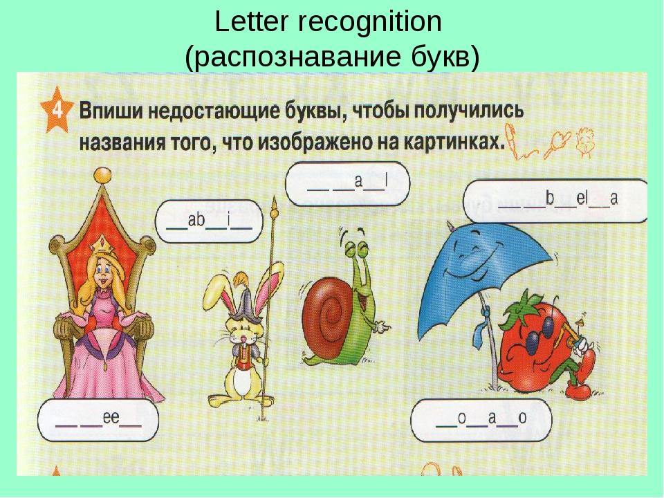 Letter recognition (распознавание букв)