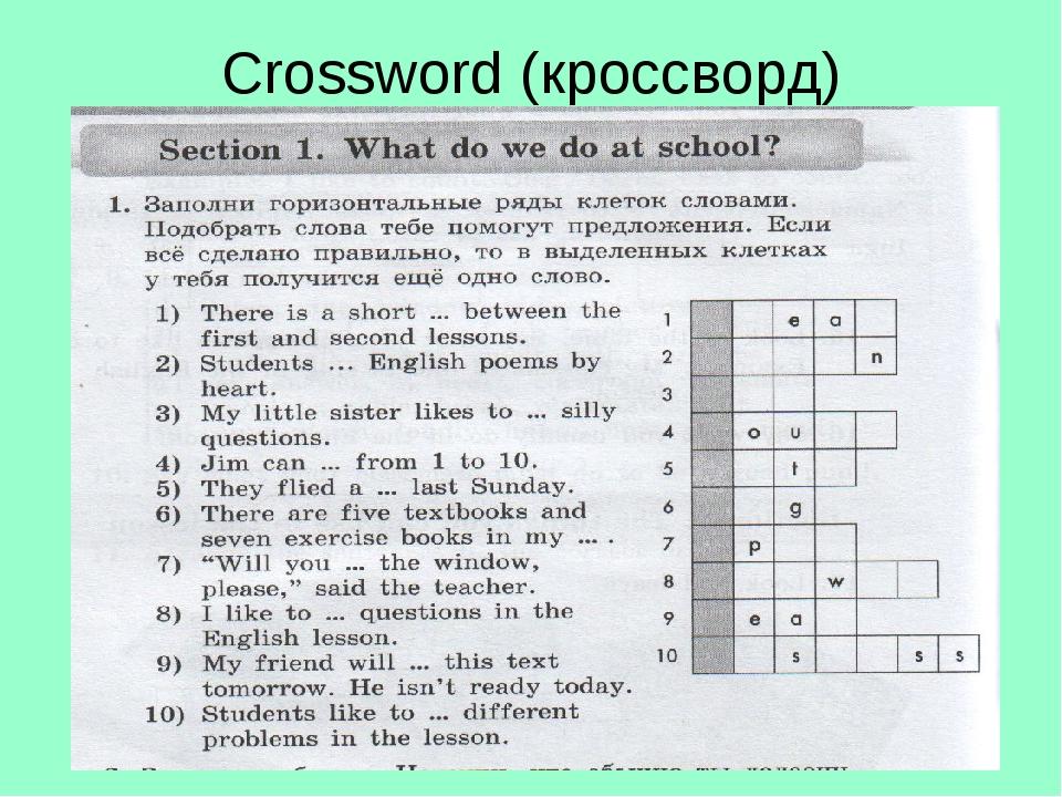 Crossword (кроссворд)