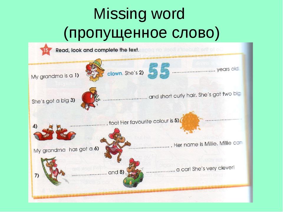 Missing word (пропущенное слово)
