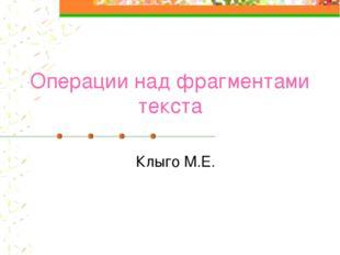 Операции над фрагментами текста Клыго М.Е.