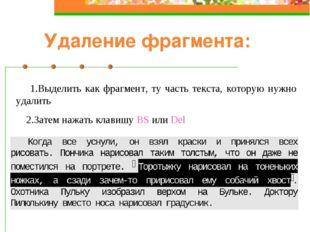 Удаление фрагмента:  1.Выделить как фрагмент, ту часть текста, которую ну