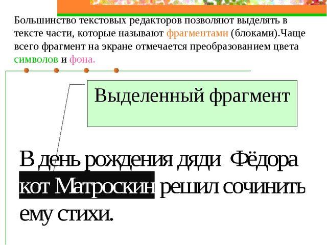 Большинство текстовых редакторов позволяют выделять в тексте части, которые н...