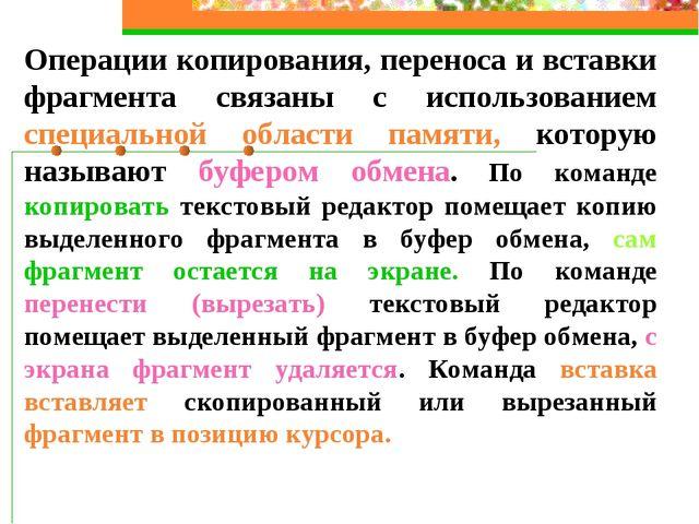 Операции копирования, переноса и вставки фрагмента связаны с использованием с...