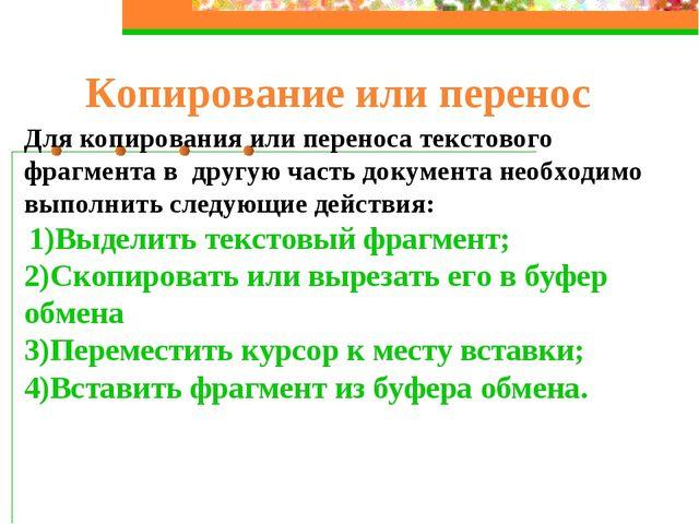 Копирование или перенос Для копирования или переноса текстового фрагмента в...