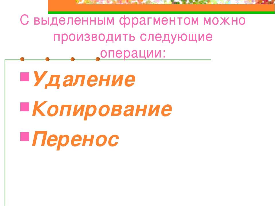 С выделенным фрагментом можно производить следующие операции: Удаление Копиро...