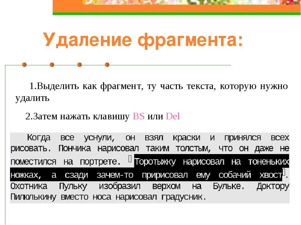 Удаление фрагмента:  1.Выделить как фрагмент, ту часть текста, которую ну...