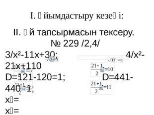 І. Үйымдастыру кезеңі: ІІ. Үй тапсырмасын тексеру. № 229 /2,4/ 3/x²11x+30; 4