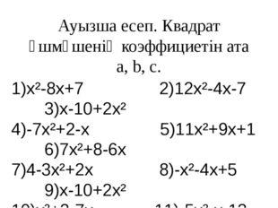 Ауызша есеп. Квадрат үшмүшенің коэффициетін ата a, b, c. 1)x²-8x+7 2)12x²-4x-