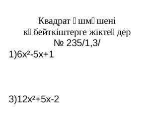 Квадрат үшмүшені көбейткіштерге жіктеңдер № 235/1,3/ 1)6x²-5x+1 3)12x²+5x-2