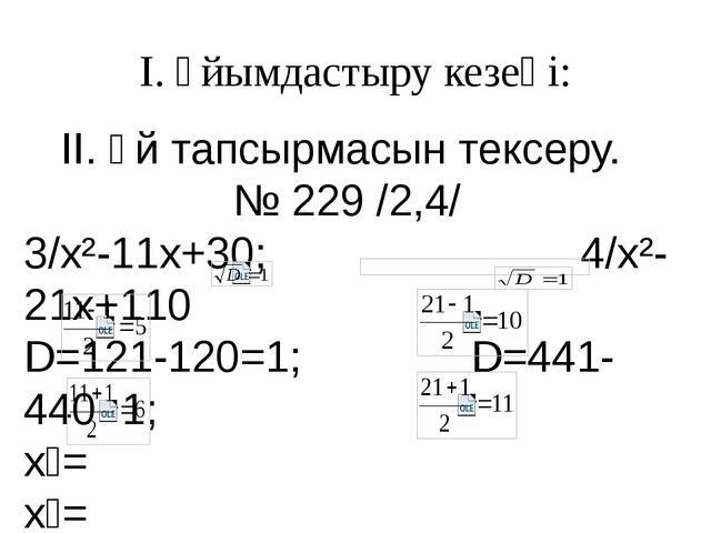 І. Үйымдастыру кезеңі: ІІ. Үй тапсырмасын тексеру. № 229 /2,4/ 3/x²11x+30; 4...