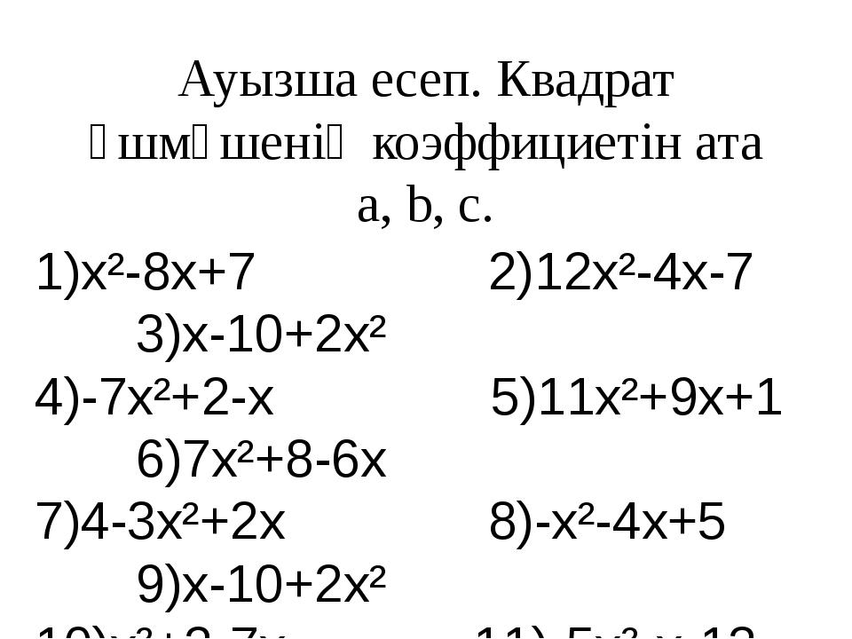 Ауызша есеп. Квадрат үшмүшенің коэффициетін ата a, b, c. 1)x²-8x+7 2)12x²-4x-...