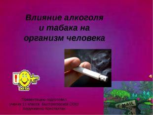 Влияние алкоголя и табака на организм человека Презентацию подготовил ученик