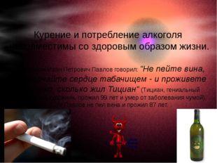Курение и потребление алкоголя несовместимы со здоровым образом жизни.  Ака