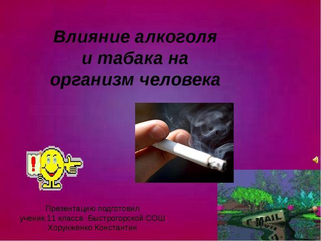 Влияние алкоголя и табака на организм человека Презентацию подготовил ученик...