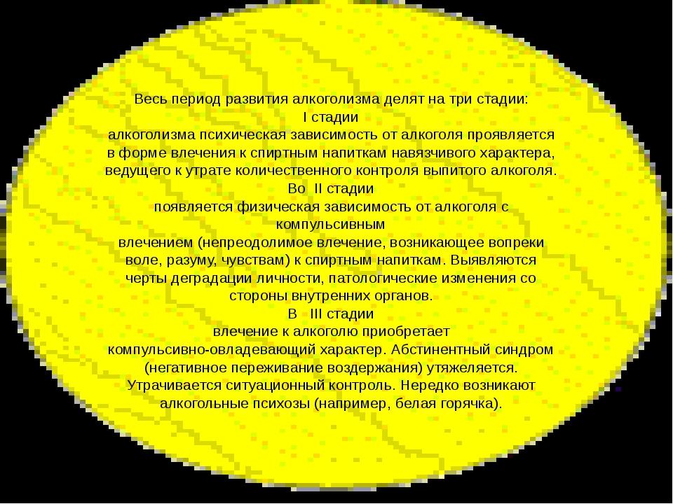 Весь период развития алкоголизма делят на три стадии: I стадии алкоголизма пс...