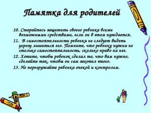 Памятка для родителей 10. Старайтесь защитить своего ребенка всеми возможными
