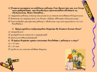 4. Учитель жалуется на поведение ребенка, в то время как сын или дочка сами у