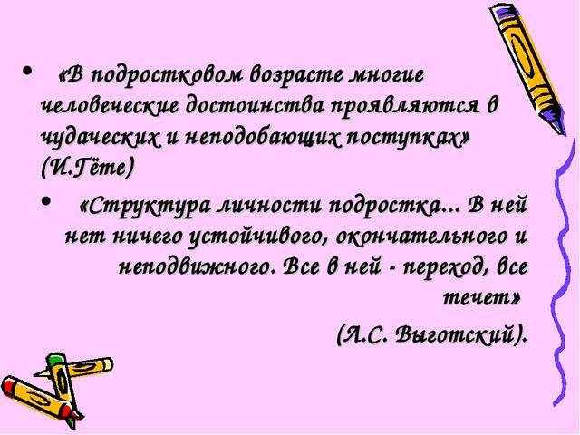 «В подростковом возрасте многие человеческие достоинства проявляются в чудач...