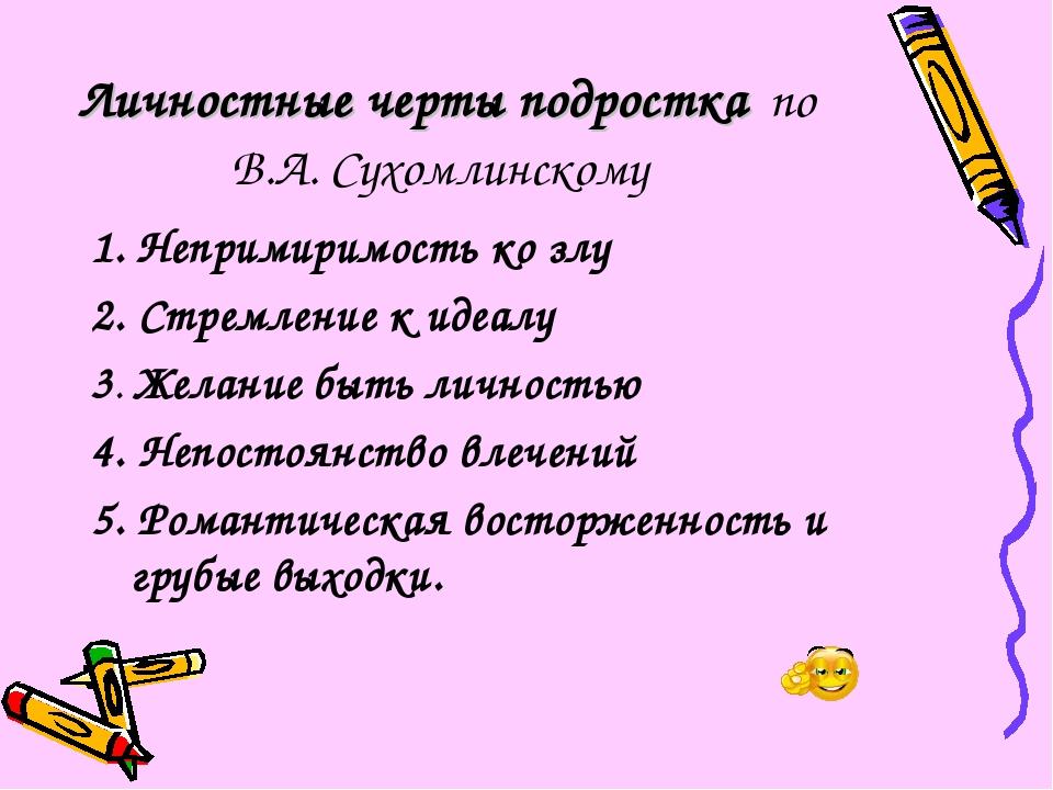 Личностные черты подростка по В.А. Сухомлинскому 1. Непримиримость ко злу 2....