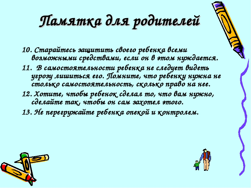 Памятка для родителей 10. Старайтесь защитить своего ребенка всеми возможными...