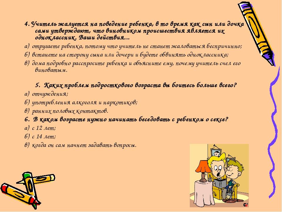4. Учитель жалуется на поведение ребенка, в то время как сын или дочка сами у...