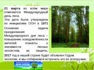 21 марта во всём мире отмечается Международный день леса. Эта дата была утвер