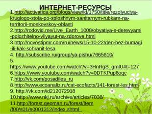 1.http://activatica.org/blogs/view/id/1750/title/rezolyuciya-kruglogo-stola-p