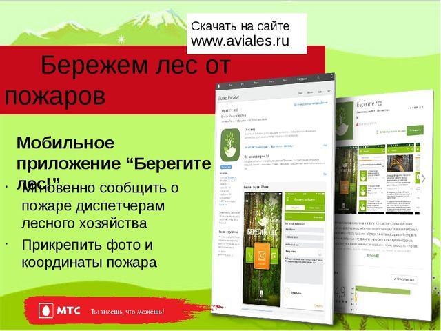 Бережем лес от пожаров Скачать на сайте www.aviales.ru Мобильное приложение...
