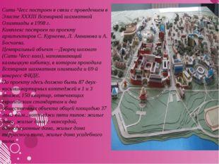 Сити-Чесс построен в связи с проведением в Элисте XXXIII Всемирной шахматной