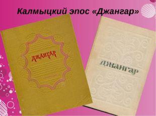 Калмыцкий эпос «Джангар»