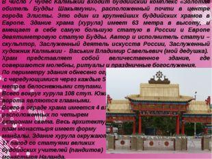 В число 7 чудес Калмыкии входит буддийский комплекс «Золотая обитель Будды Ш