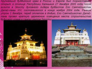 Крупнейший буддийский храм в России и Европе был торжественно открыт в столи