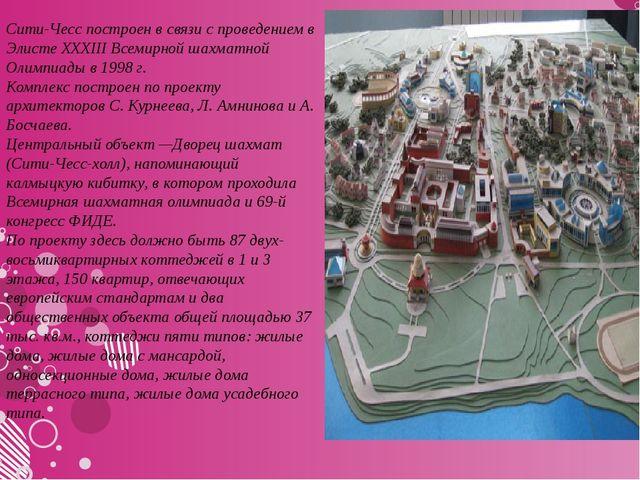 Сити-Чесс построен в связи с проведением в Элисте XXXIII Всемирной шахматной...