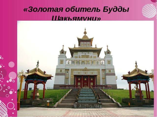 «Золотая обитель Будды Шакьямуни»