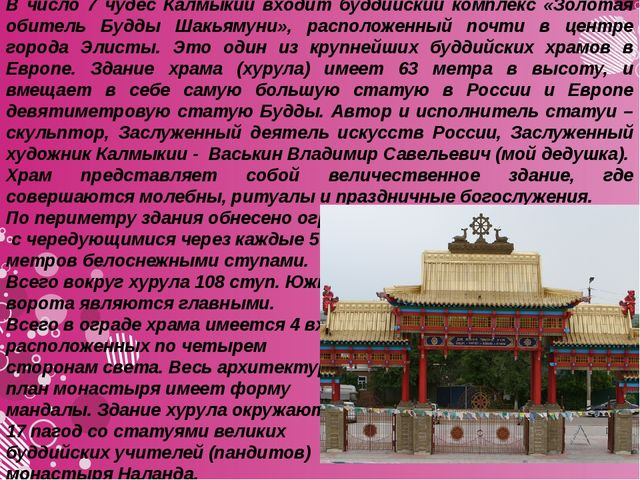 В число 7 чудес Калмыкии входит буддийский комплекс «Золотая обитель Будды Ш...