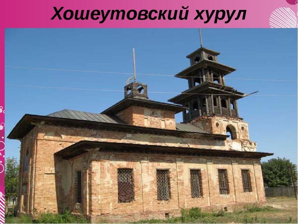 Хошеутовский хурул