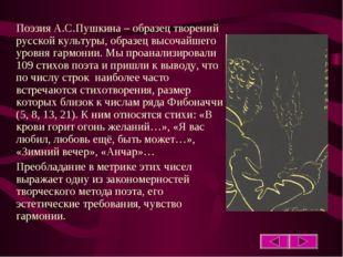 Поэзия А.С.Пушкина – образец творений русской культуры, образец высочайшего