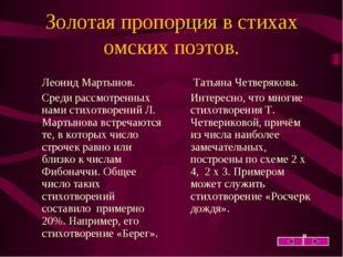 Золотая пропорция в стихах омских поэтов. Леонид Мартынов. Среди рассмотрен