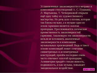 Установленные закономерности в метрике и композиции стихотворений А. С. Пуш