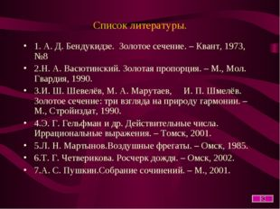 Список литературы. 1. А. Д. Бендукидзе. Золотое сечение. – Квант, 1973, №8 2.