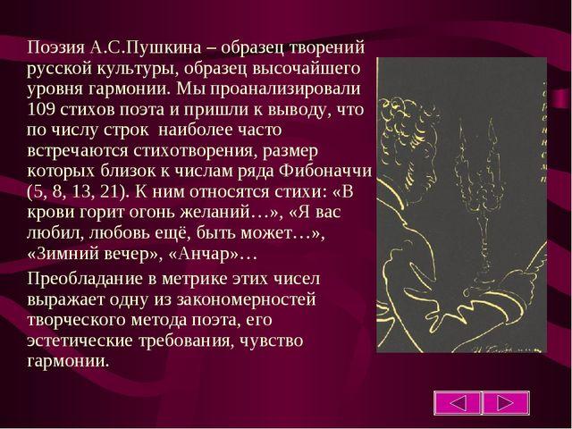 Поэзия А.С.Пушкина – образец творений русской культуры, образец высочайшего...